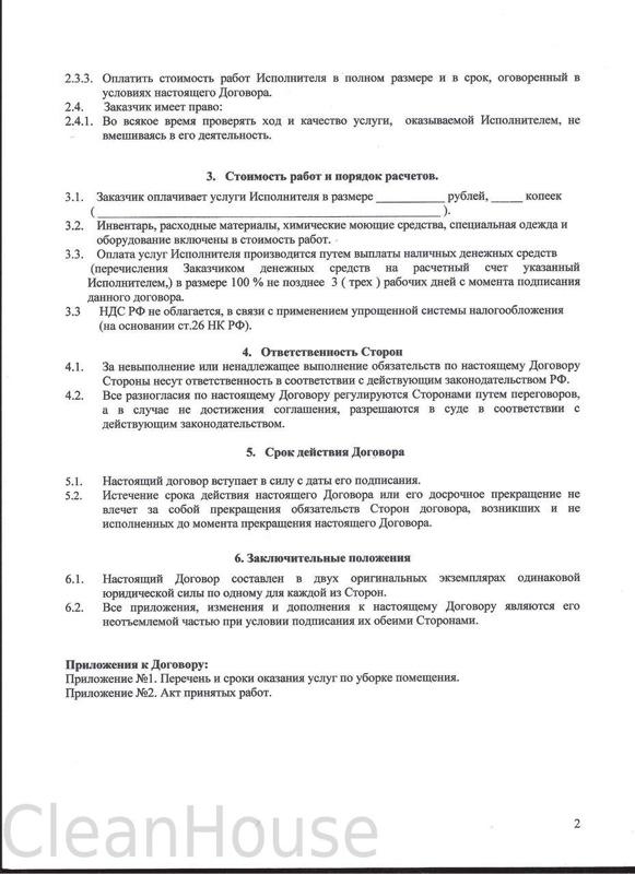 Договр на оказание услуг по уборке территории