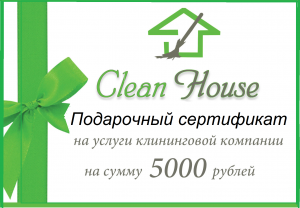 Подарочный сертификат на услуги клининга от Clean House
