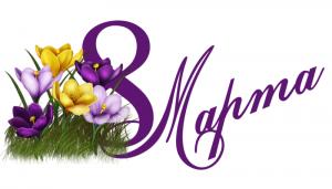 С 8 марта, милые дамы от клининговой компании Clean House