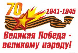 70 лет со дня Победыв в Великой Отечественной Войне. Поздравления от клининг-центра
