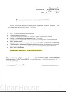 Договор. Приложение 1