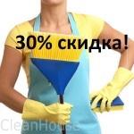 клининговая компания Clean House 30 процентов скидка!