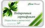Подарочный сертификат на услуги CleanHouse