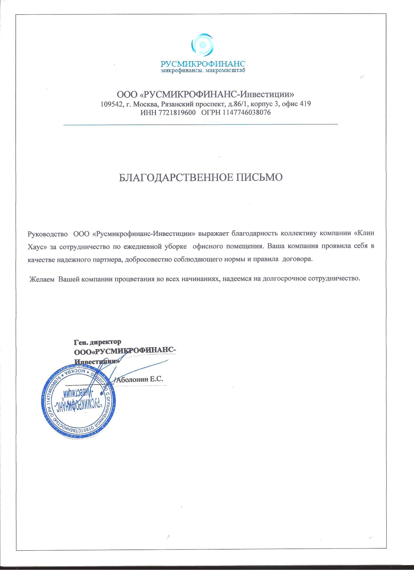 Сертификация услуг по уборке помещений сертификация библиотечного оборудования