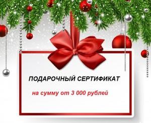 Подарочный сертификат на новый год на услуги клининга