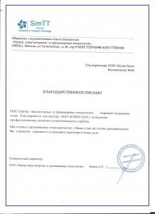 Рекомендательное письмо от ЦСТТ