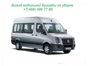 Расстояние до городов Московской области до МКАД, выезд мобольной бригады