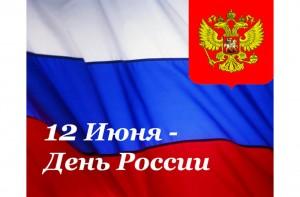 Клининковая компания в Москве Clean House поздравляет Вас с Днем России