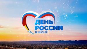 CleanHouse поздравляет с днем России