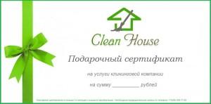 Подарочный сертификат на услуги клининга CleanHouse