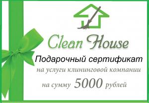 Подарочный сертификат на праздник день матери от клининговой компании Clean House