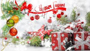Клининговая компания CleanHouse поздравляет с Новым годом!