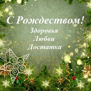 С Рождеством, Дорогие друзья!
