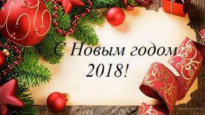 С Новым годом 2018 и Рождеством от клининговой компании Clean House