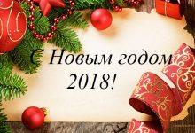 С Новым годом 2018 и Рождеством!