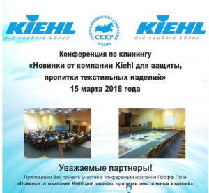 Конференция по профессиональному клинингу в Москве