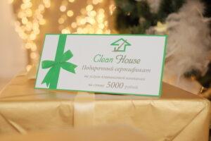 Подарочный сертификат для женщин от Clean House