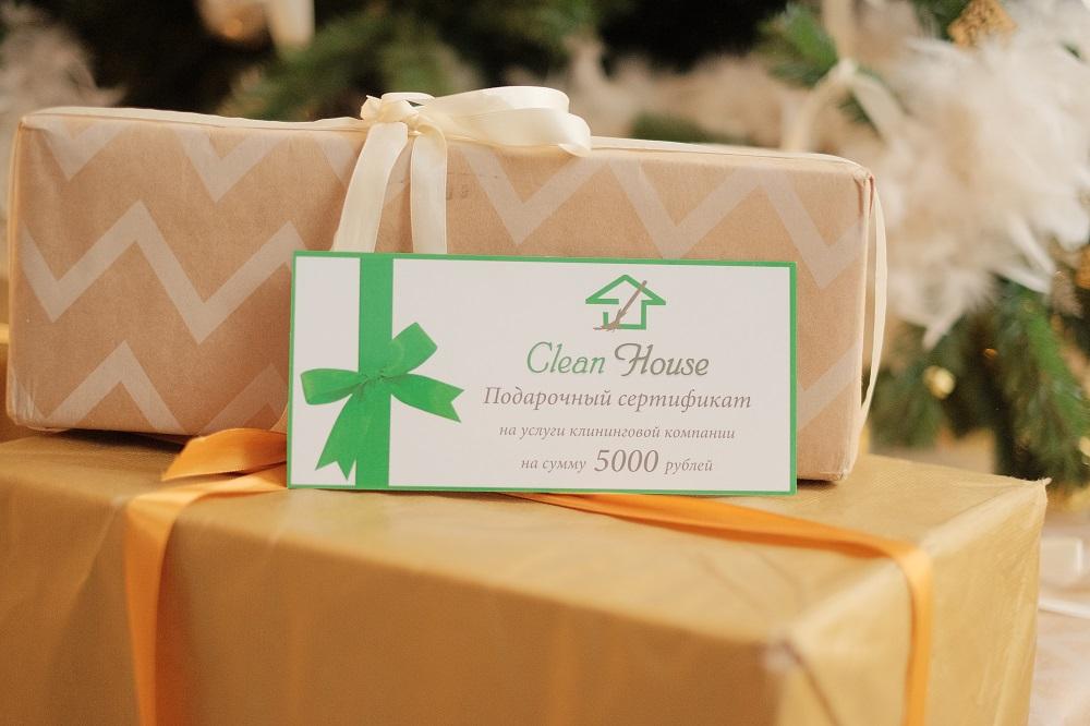 Подарочный сертификат распространяется на любые виды услуг клининговой компании: уборка помещений, мойка окон, химчистка ковров на дому. Действует сертификат в течение 3-х месяцев с момента приобретения.